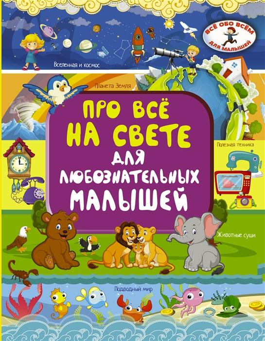 Барановская И., Хомич Е. Про все на свете для любознательных малышей