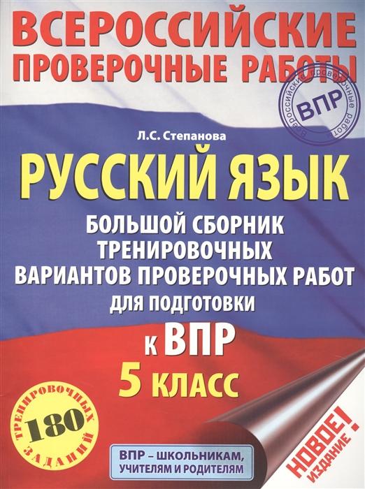 Степанова Л Русский язык 5 класс Большой сборник тренировочных вариантов заданий для подготовки к ВПР