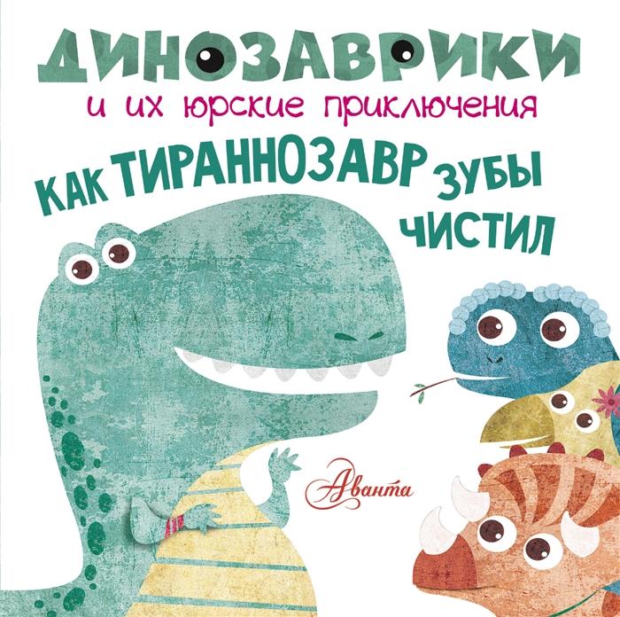Усова И. (ред.) Как тираннозавр зубы чистил как тираннозавр зубы чистил