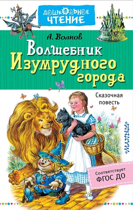 Волков А. Волшебник Изумрудного города а волков а волков сказочные повести