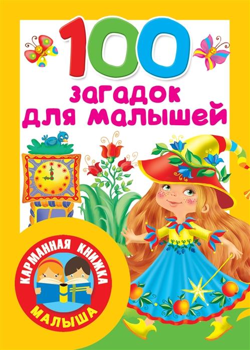 Дмитриева В. (сост.) 100 загадок для малышей дмитриева в книга загадок