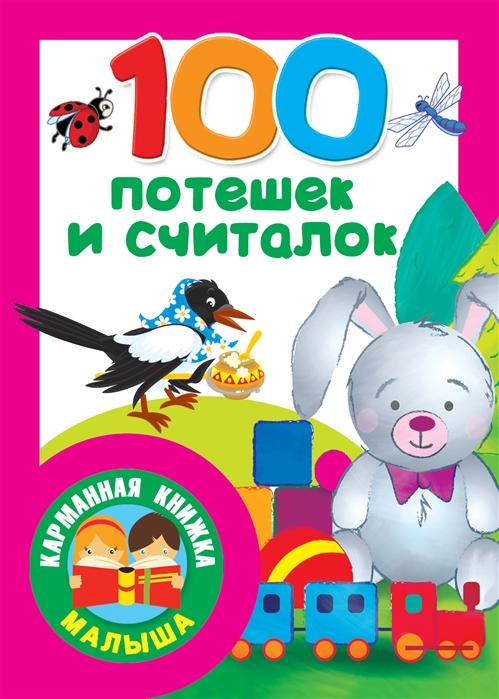 Фото - Дмитриева В. (сот.) 100 потешек и считалок дмитриева валентина геннадьевна 100 считалок и потешек