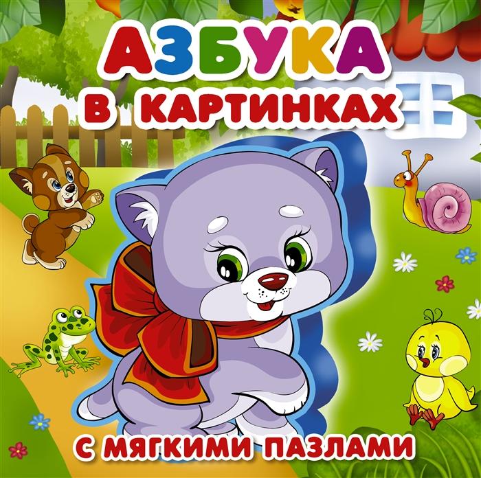 Купить Азбука в картинках, АСТ, Книги со сборными фигурками