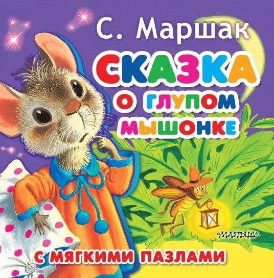 Купить Сказка о глупом мышонке, АСТ, Книги со сборными фигурками