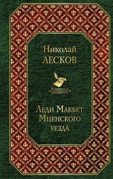 Лесков Н. Леди Макбет Мценского уезда