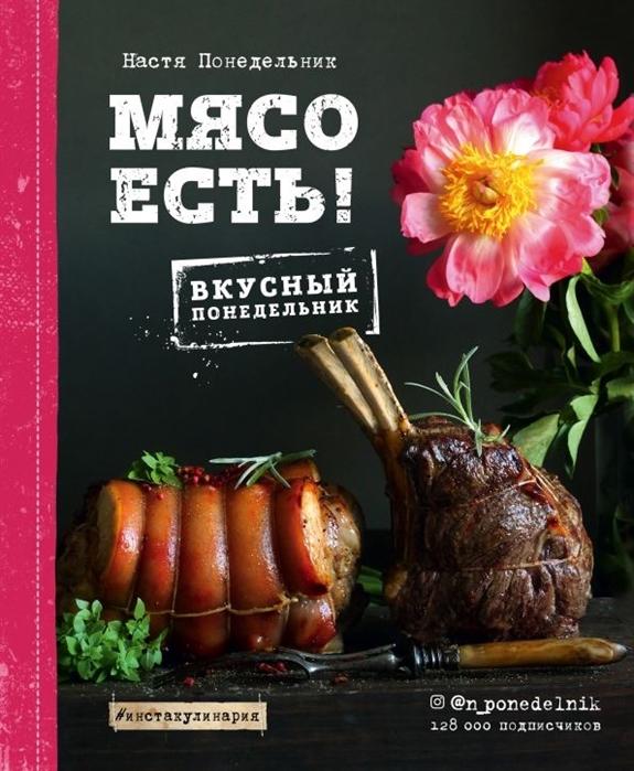 Понедельник Н. Мясо есть Вкусный понедельник цена
