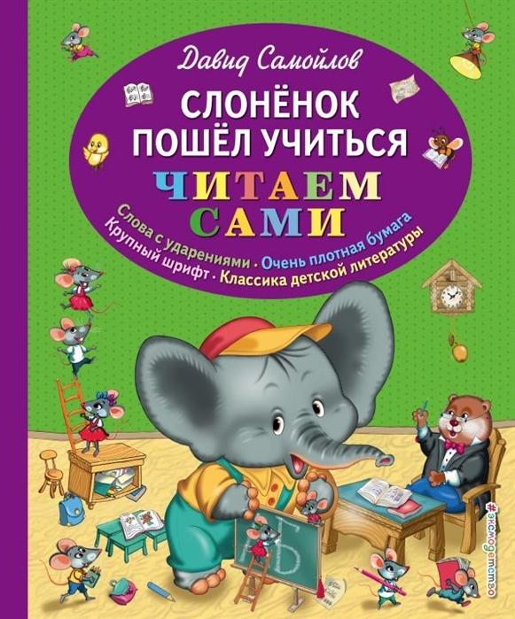 Самойлов Д. Слоненок пошел учиться д самойлов слоненок пошел учиться