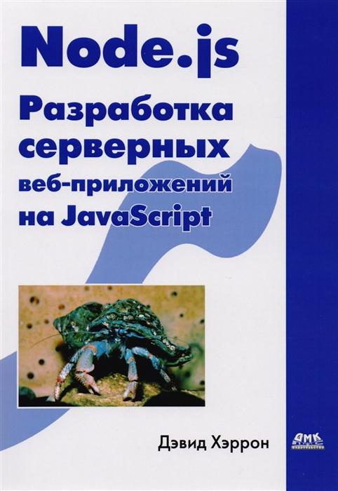 Хэррон Д. Node js Разработка серверных веб-приложений на JavaScript цена