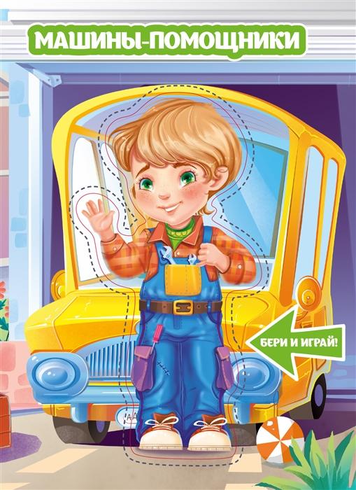 Купить Машины-помощники, АСТ, Книги - игрушки