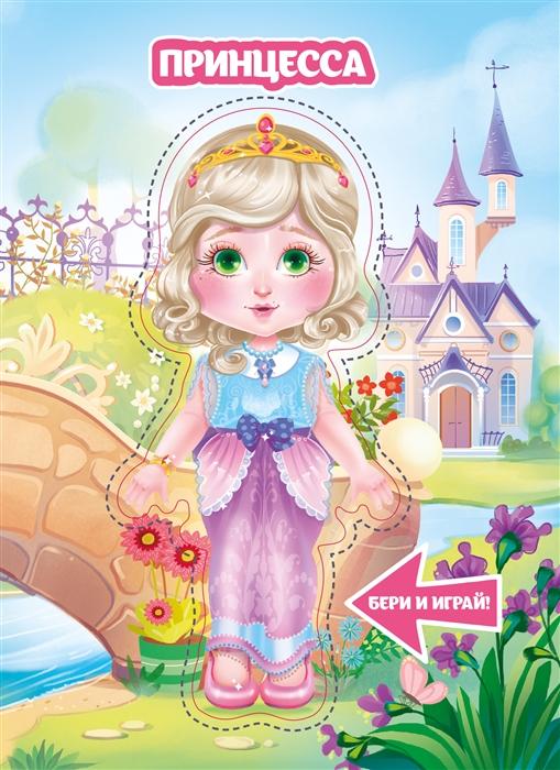 Купить Принцесса, АСТ, Книги - игрушки