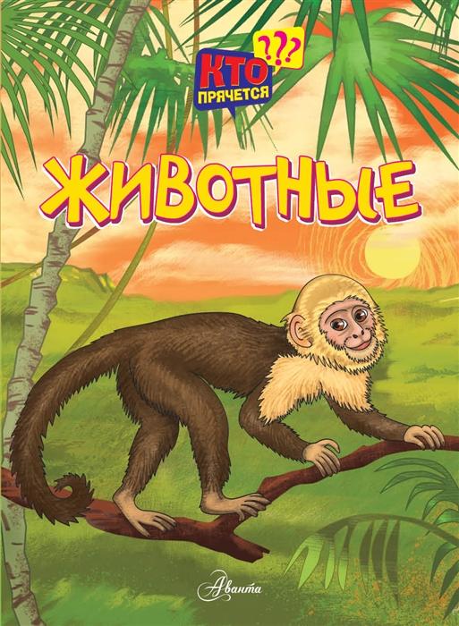 Купить Животные Книжка-игрушка, АСТ, Первые энциклопедии для малышей (0-6 л.)