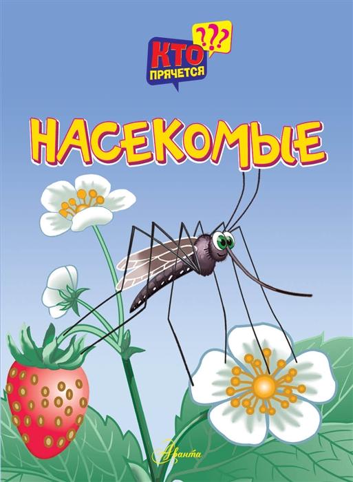 Фото - Боголюбова О. (худ.) Насекомые Книжка-игрушка боголюбова о худ насекомые книжка игрушка