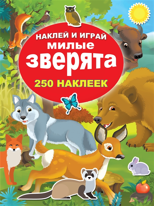 Оковитая Е. (худ.) Милые зверята 250 наклеек