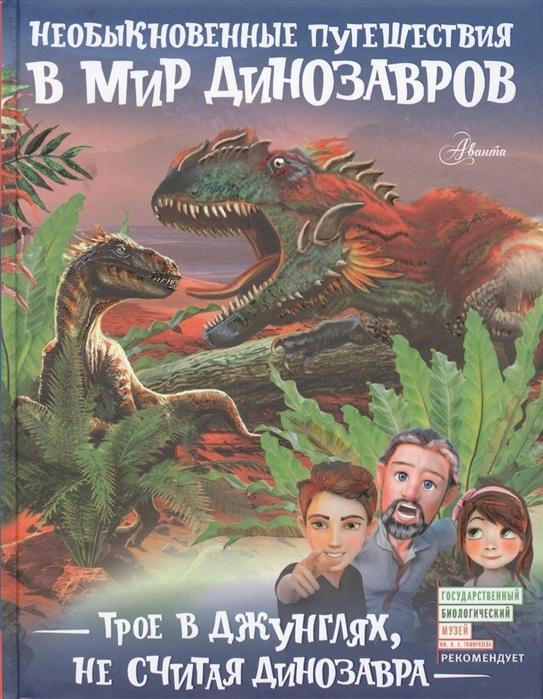 Тихонов А. Трое в джунглях не считая динозавра наталья поваляева трое из блумсбери не считая кота и кренделя