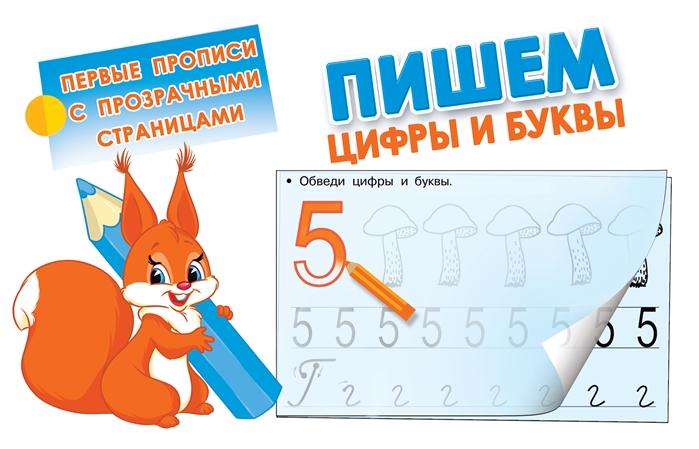 Дмитриева В. (сост.) Пишем цифры и буквы дмитриева в сост цифры и счет