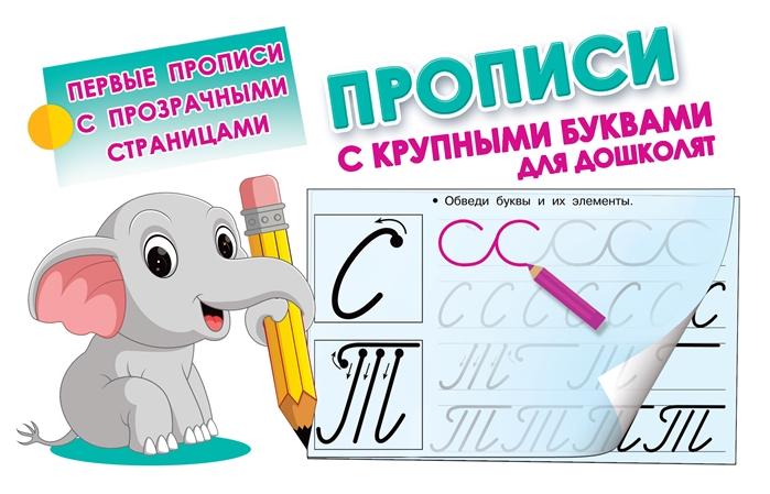 Дмитриева В. (сост.) Прописи с крупными буквами для дошколят прописи с крупными буквами для дошколят