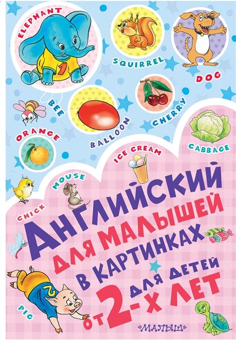Гавердовская Т. (ред.) Английский для малышей в картинках стоимость