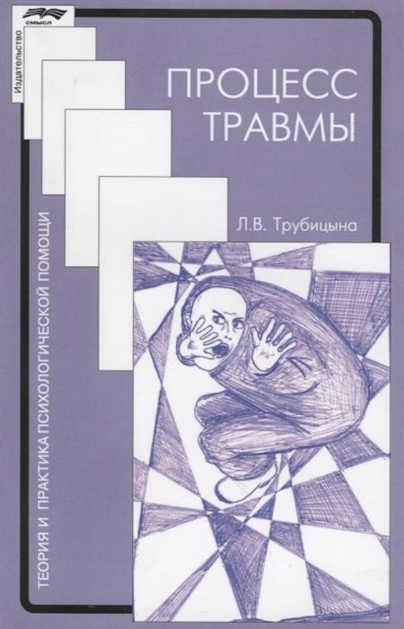 Трубицына Л. Процесс травмы