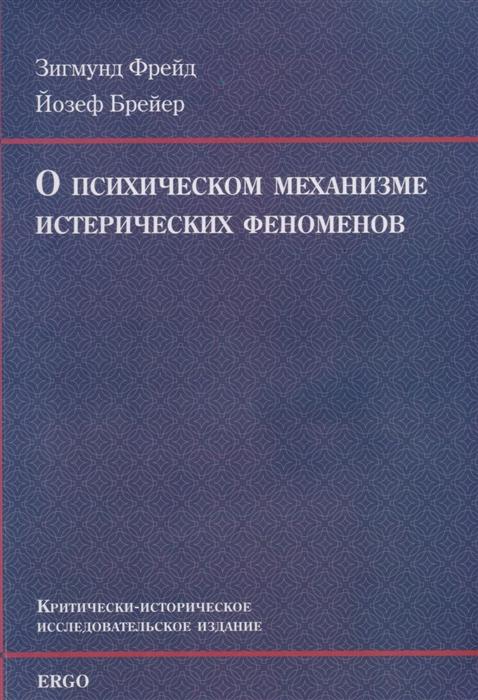 Фрейд, З., Брейер Й. О психическом механизме истерических феноменов