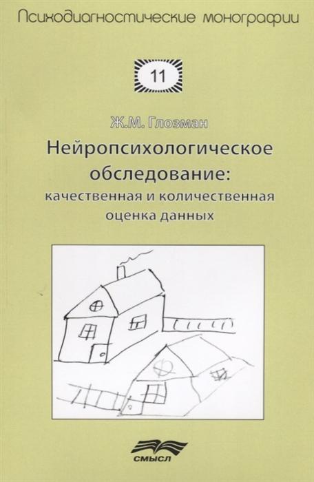 Глозман Ж. Нейропсихологическое обследование качественная и количественная оценка данных глозман ж нейропсихология детского возраста учебник 2 е издание