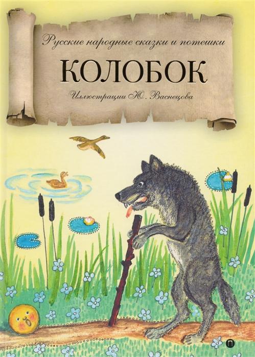 Купить Колобок Русские народные сказки и потешки, РИПОЛ классик, Сказки