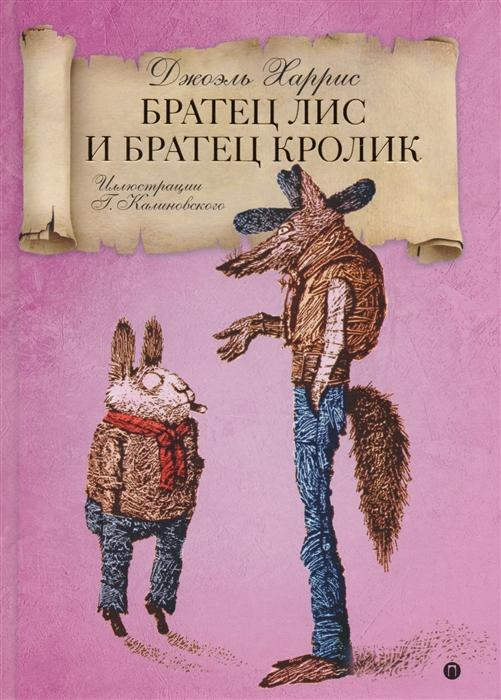Харрис Дж. Братец Лис и Братец кролик сказки братец кролик и большие гонки как братец кролик потерял свой хвост
