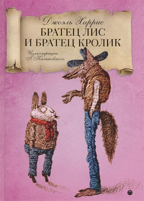 Харрис Дж. Братец Лис и Братец кролик сказки харрис дж ч братец кролик и братец лис