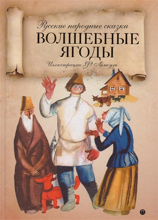 Нечаев А Волшебные ягоды русские народные сказки волшебные русские сказки волшебные русские сказки
