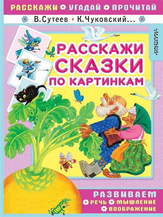 все цены на Маршак С., Сутеев В., Чуковский К. и др. Расскажи сказки по картинкам онлайн