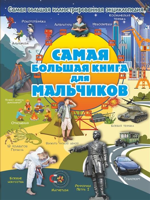 Блохина И., Вайткене Л., Мерников А. Самая большая книга для мальчиков вайткене л большая книга о науке для мальчиков