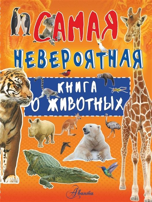 Вайткене Л. Невероятная книга о животных вайткене л книга о которой мечтает каждый мальчишка
