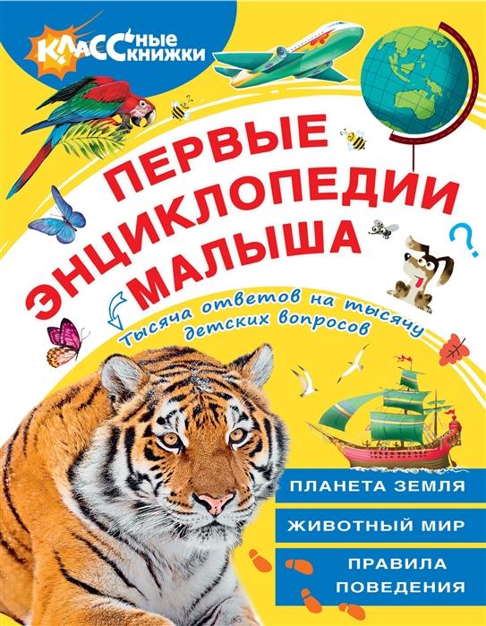 Купить Первые энциклопедии малыша Комплект из 3 книг, АСТ, Первые энциклопедии для малышей (0-6 л.)
