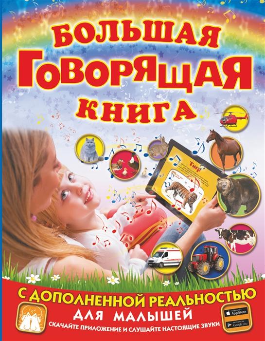 Доманская Л., Закотина М. Большая говорящая книга с дополненной реальностью для малышей