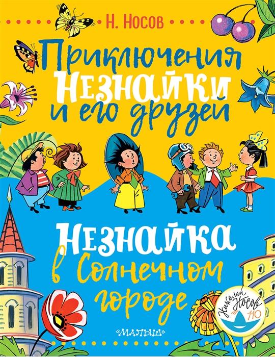 Носов Н. Приключения Незнайки и его друзей Незнайка в Солнечном городе цена