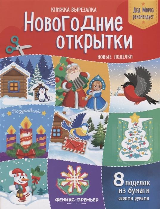 цена на Кожевникова Т. Новогодние открытки Новые поделки Книжка-вырезалка