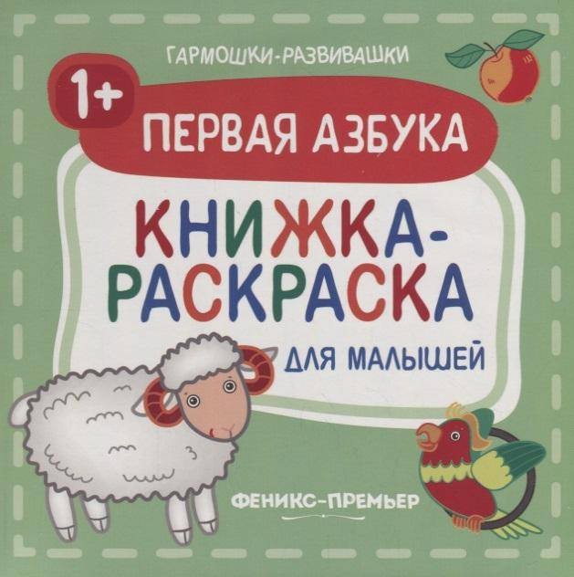 Силенко Е. (отв. ред.) Первая азбука Книжка-раскраска для малышей силенко е отв ред времена года книжка раскраска