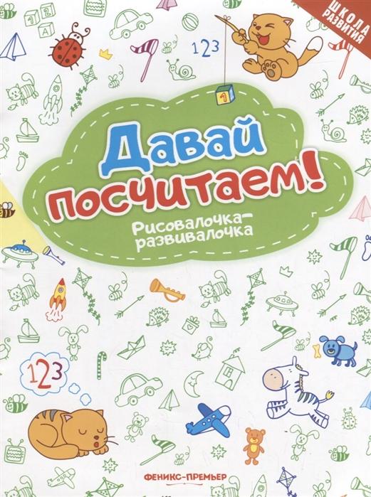 Морозова О., Калиничева Н. (отв. ред.) Давай посчитаем Рисовалочка-развивалочка