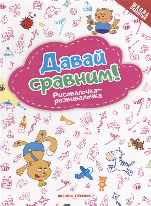 Морозова О., Калиничева Н. (отв. ред.) Давай сравним Рисовалочка-развивалочка