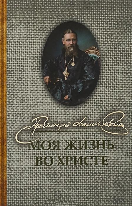 Кронштадтский И. Моя жизнь во Христе