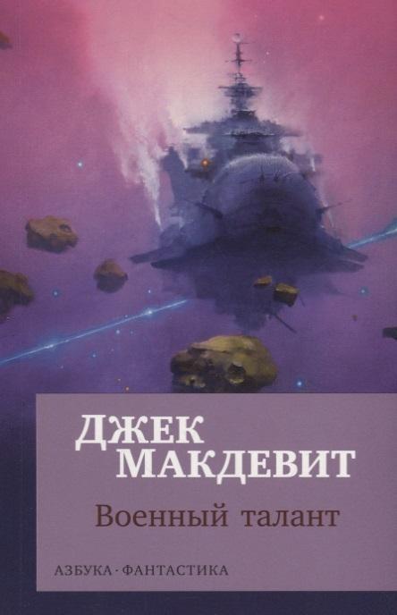 Макдевит Д. Военный талант макдевит дж полярис роман