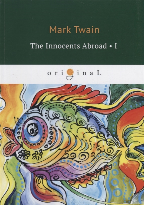 Twain M. The Innocents Abroad Part I