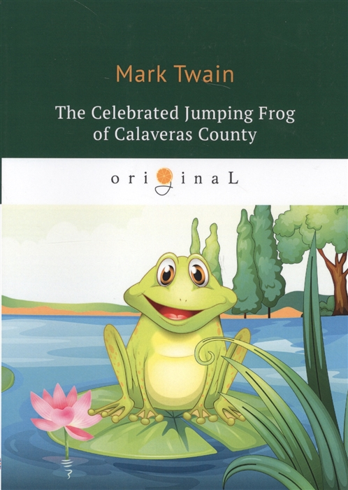 Twain M. The Celebrated Jumping Frog of Calaveras County