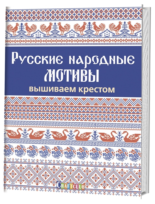 Зуевская Е. (ред.) Русские народные мотивы Вышиваем крестом брогьяньи й народные мотивы для вышивания крестом