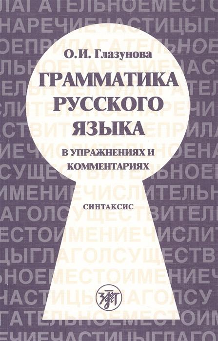 Грамматика русского языка в упражнениях и комментариях Синтаксис