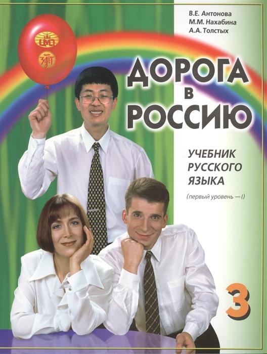 Дорога в Россию Учебник русского языка Первый уровень Том I CD