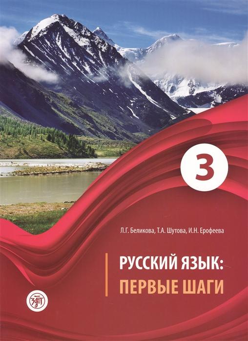 Русский язык Первые шаги Часть 3 CD