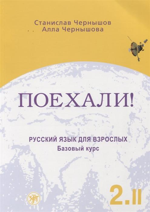 Поехали -2 Русский язык для взрослых Базовый курс Том 2 CD