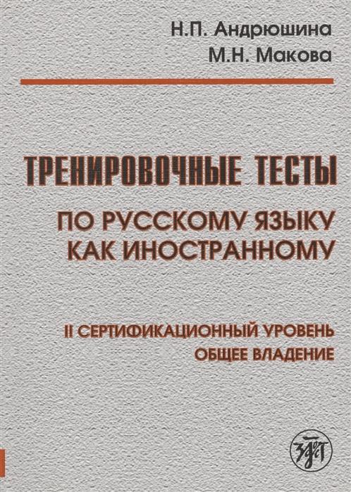 Тренировочные тесты по русскому языку как иностранному II сертификационный уровень Общее владение DVD