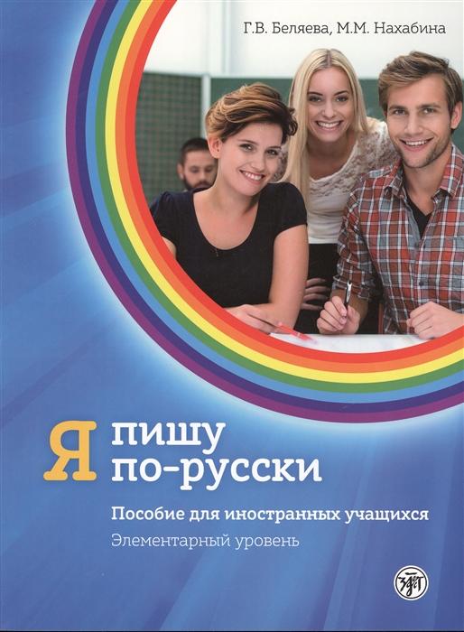 Беляева Г., Нахабина М. Я пишу по-русски Элементарный уровень цена