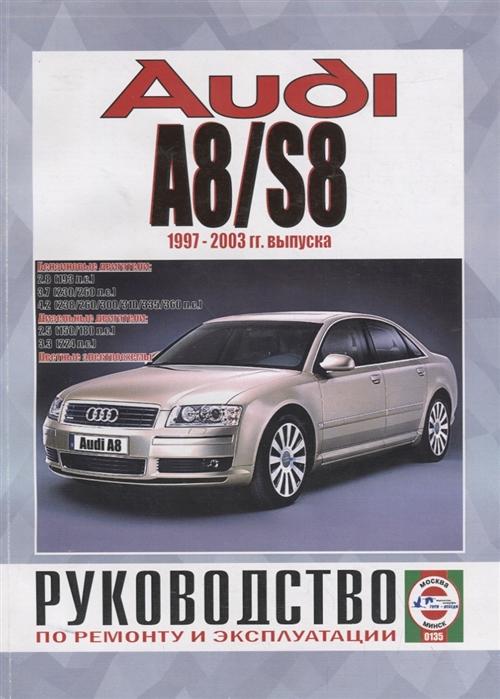 Гусь С. (сост.) Audi A8 S8 Руководство по ремонту и эксплуатации Бензиновые двигатели Дизельные двигатели